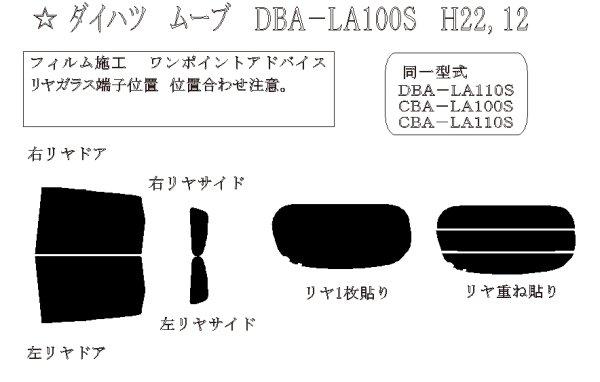 画像1: ムーブ 型式: LA100S/LA110S 初度検査年月/初度検査年月: H22/10〜H26/12 (1)