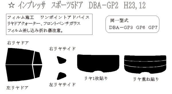 画像1: インプレッサ スポーツ 型式: GP2/GP3/GP6/GP7/GPE 初度登録年月/初度検査年月: H23/12〜H28/10 (1)
