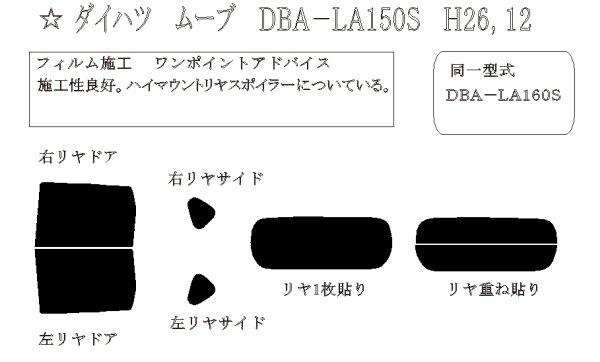 画像1: ムーブ 型式: LA150S/LA160S 初度検査年月/初度検査年月: H26/12〜 (1)