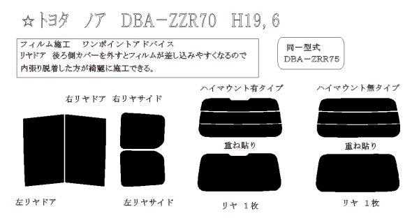画像1: ノア 型式: ZRR70G/ZRR70W/ZRR75G/ZRR75W 初度登録年月/初度検査年月: H19/6〜H26/1 (1)