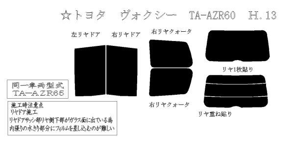 画像1: ヴォクシー 型式: AZR60G/AZR65G 初度登録年月/初度検査年月: H13/11〜H19/6 (1)