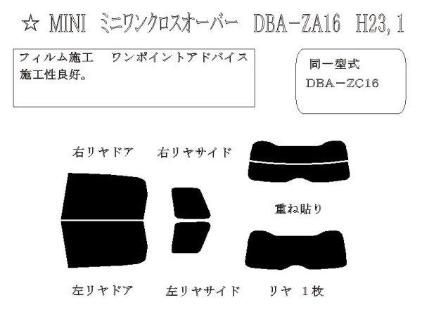画像1: ミニ クロスオーバー (R60) 型式: ZA16/ZC16A 初度登録年月/初度検査年月: H23/1〜 (1)