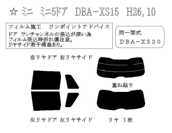 画像1: ミニ 5ドア (F55) 型式: XS15/XS20 初度登録年月/初度検査年月: H26/10〜 (1)