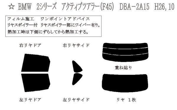 画像1: 2シリーズ アクティブツアラー (F45) 型式: 2A15/2A20/2C15/2C20/6S15/6T20 初度登録年月/初度検査年月: H26/10〜 (1)