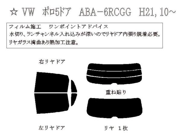 画像1: クロスポロ 型式: 6RCBZW 初度登録年月/初度検査年月: H22/6〜H30/3 (1)