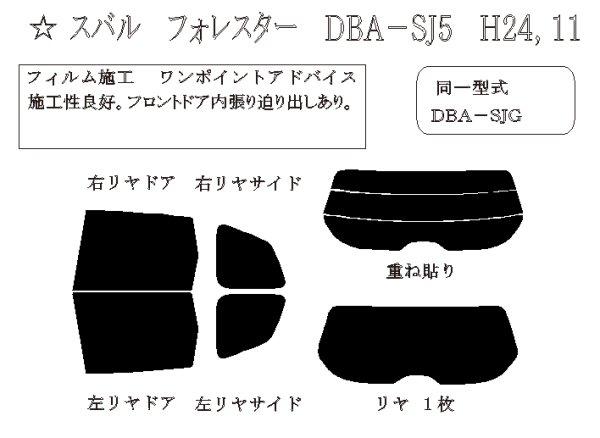 画像1: フォレスター 型式: SJ5/SJG 初度登録年月/初度検査年月: H24/11〜H30/7 (1)