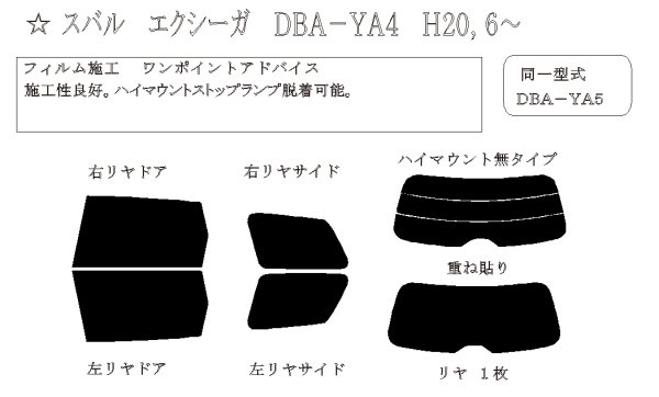 画像1: エクシーガ 型式: YA4/YA5/YA9/YAM 初度登録年月/初度検査年月: H20/6〜H27/4 (1)