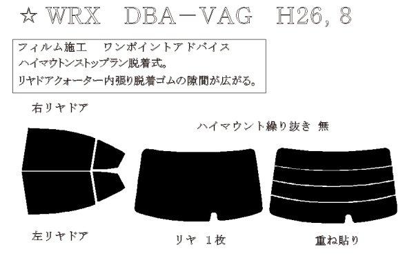 画像1: WRX 型式: VAG 初度登録年月/初度検査年月: H26/8〜 (1)