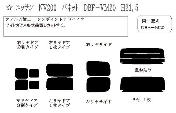 画像1: NV200 バネット 型式: VM20/M20 初度登録年月/初度検査年月: H21/5〜 (1)