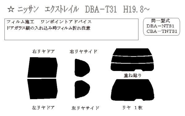 画像1: エクストレイル 型式: T31/NT31/TNT31 初度登録年月/初度検査年月: H19/8〜H25/12 (1)