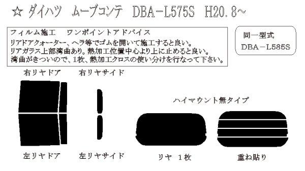 画像1: ムーブ コンテ 型式: L575S/L585S 初度登録年月/初度検査年月: H20/8〜 (1)
