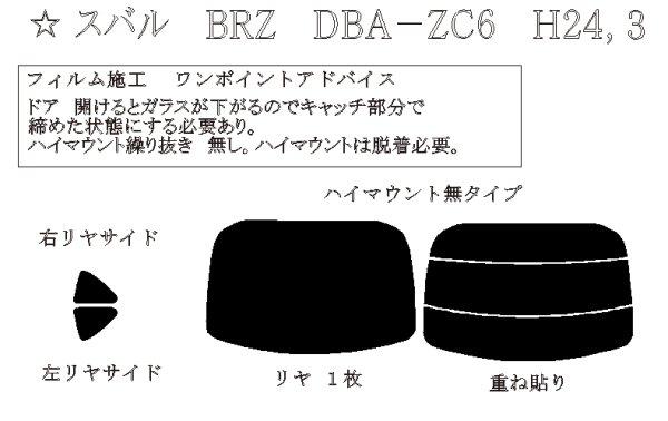 画像1: BRZ 型式: ZC6 初度登録年月/初度検査年月: H24/3〜R2/11 (1)
