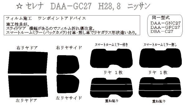 画像1: セレナ 型式: GNC27/GFC27/C27 初度登録年月/初度検査年月: H28/8〜 (1)