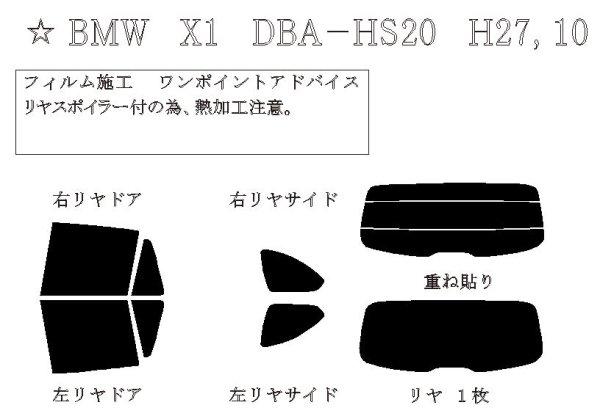画像1: X1 (F28) 型式: HS20 初度登録年月/初度検査年月: H27/10〜 (1)