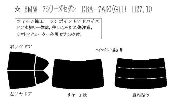 画像1: 7シリーズ セダン (G11) 型式: 7A30 初度登録年月/初度検査年月: H27/10〜 (1)