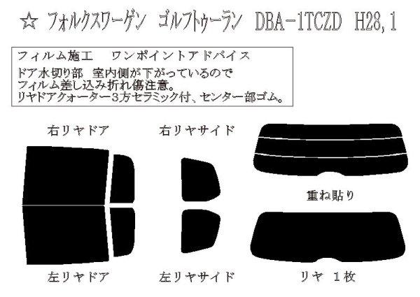 画像1: ゴルフ トゥーラン 型式: 1TCZD/1TDFG 初度登録年月/初度検査年月: H28/1〜 (1)