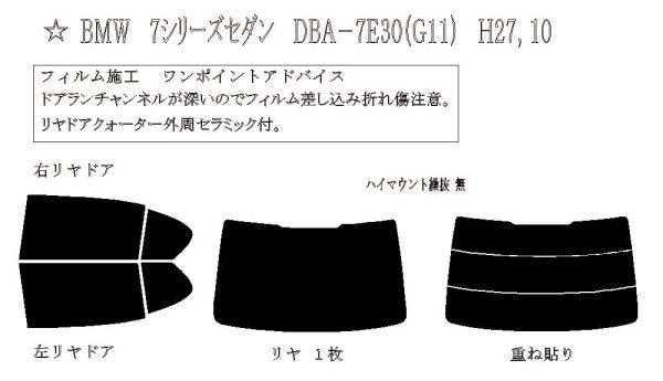 画像1: 7シリーズ セダン ロング (G12) 型式: 7E30 初度登録年月/初度検査年月: H27/10〜 (1)
