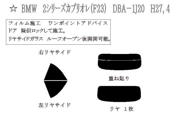 画像1: 2シリーズ カブリオレ (F23) 型式: 1J20/2F20 初度登録年月/初度検査年月: H27/4〜R2/3 (1)