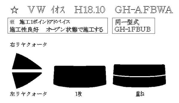 画像1: イオス 型式: 1FBUB/1FBWA/1FCAW 初度登録年月/初度検査年月: H18/10〜H22/6 (1)