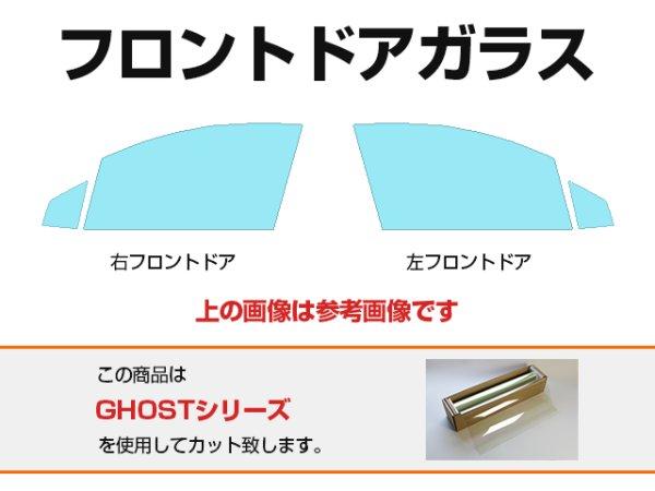画像1: トヨタ フロントドアガラス用カットフィルム(フィルム:GHOST(ゴースト)) (1)