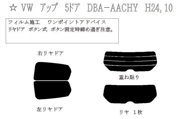 画像1: up ! 5ドア 型式: AACHY 初度登録年月/初度検査年月: H24/10〜 (1)