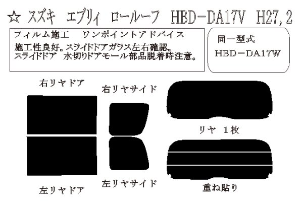 画像1: エブリィ バン (ワゴン) ロールーフ 型式: DA17V 初度登録年月/初度検査年月: H27/2〜 (1)