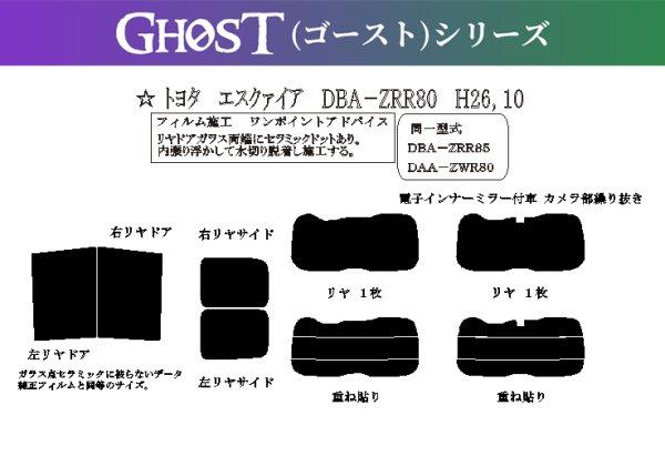 画像1: 【ゴーストシリーズ】 エスクァイア 型式: ZRR80G/ZRR85G/ZWR80G 初度登録年月/初度検査年月: H26/10〜 (1)