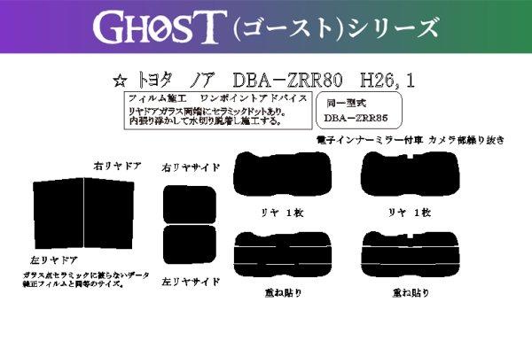 画像1: 【ゴーストシリーズ】 ノア 型式: ZRR80/ZRR85/ZWR80 初度登録年月/初度検査年月: H26/1〜 (1)