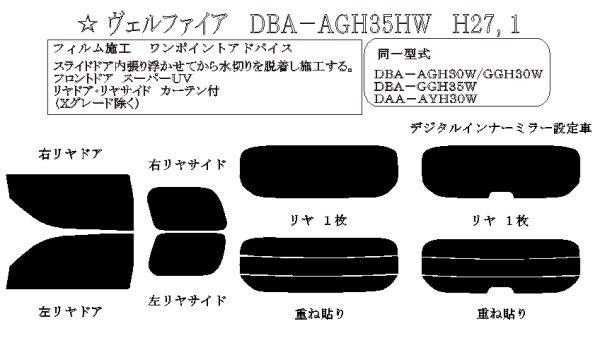 画像1: ヴェルファイア 型式: AGH30/GGH30/GGH35/AYH30 初度登録年月/初度検査年月: H27/1〜 (1)