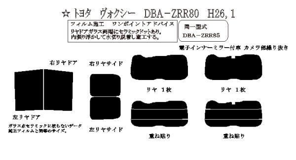 画像1: ヴォクシー 型式: ZRR80/ZRR85/ZWR80 初度登録年月/初度検査年月: H26/1〜 (1)