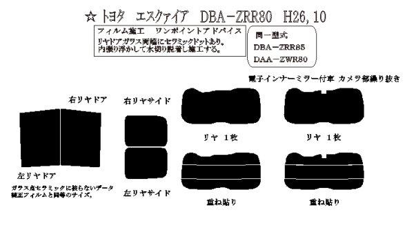 画像1: エスクァイア 型式: ZRR80G/ZRR85G/ZWR80G 初度登録年月/初度検査年月: H26/10〜 (1)