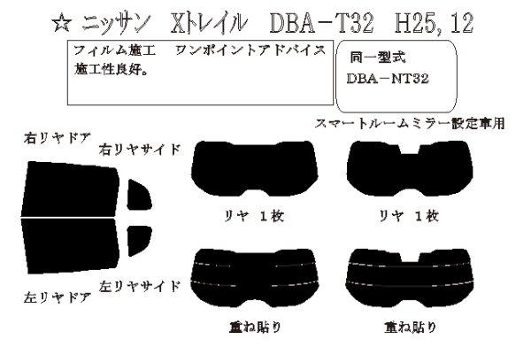 画像1: エクストレイル 型式: NT32/T32 初度登録年月/初度検査年月: H25/12〜 (1)