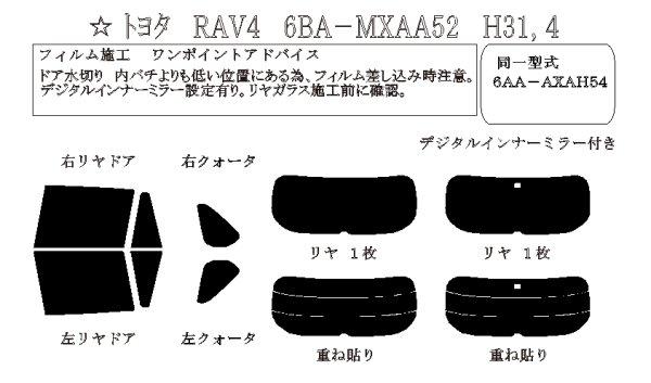 画像1: RAV4 型式: MXAA52/MXAA54/AXAH52/AXAH54 初度登録年月/初度検査年月: H31/4〜 (1)