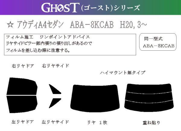 画像1: 【ゴーストシリーズ】 A4 セダン (B8) 型式: 8KCAB/8KCALF/8KCDH/8KCDNF/8KCAKF 初度登録年月/初度検査年月: H20/3〜 (1)