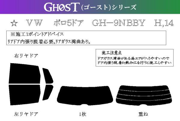 画像1: 【ゴーストシリーズ】 ポロ 5ドア 型式: 9NBBY/9NBJX/9NBKY/9NBUD/9NBTS 初度登録年月/初度検査年月: H14/5〜H21/10 (1)