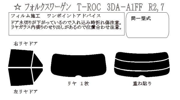 画像1: T-ROC 型式: A1FF  初度登録年月/初度検査年月: R2/7〜 (1)