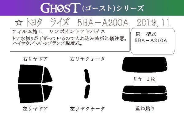 画像1: 【ゴーストシリーズ】 ライズ 型式: A200A/A210A 初度登録年月/初度検査年月: R1/11〜 (1)