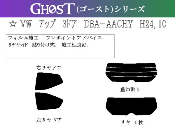 画像1: 【ゴーストシリーズ】 up ! 3ドア 型式: AACHY 初度登録年月/初度検査年月: H24/10〜 (1)