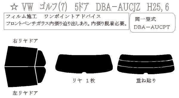 画像1: ゴルフVII 5ドア 型式: AUCJZ 初度登録年月/初度検査年月: H25/6〜 (1)