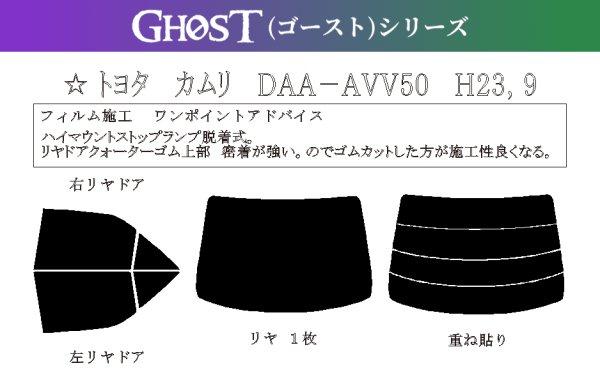 画像1: 【ゴーストシリーズ】 カムリ 型式: AVV50 初度登録年月/初度検査年月: H23/9〜H29/7 (1)