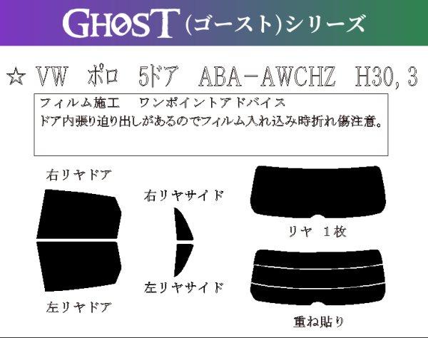画像1: 【ゴーストシリーズ】 ポロ 5ドア 型式: AWCHZ 初度登録年月/初度検査年月:H30/3〜 (1)