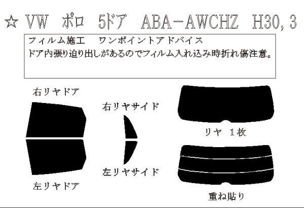 画像1: ポロ 5ドア 型式: AWCHZ 初度登録年月/初度検査年月: H30/3〜 (1)