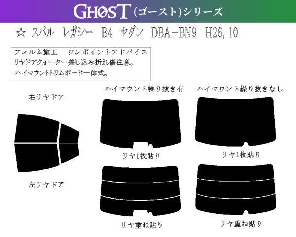 画像1: 【ゴーストシリーズ】 レガシー セダン 型式: BN9 初度登録年月/初度検査年月: H26/10〜 (1)