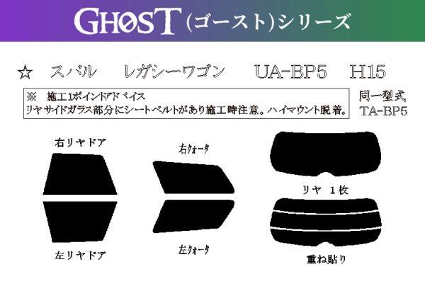 画像1: 【ゴーストシリーズ】 レガシー ワゴン 型式: BP5/BP9/BPE 初度登録年月/初度検査年月: H15/5〜H21/5 (1)