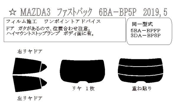 画像1: MAZDA3 型式: BP5P 初度登録年月/初度検査年月: R1/5〜 (1)