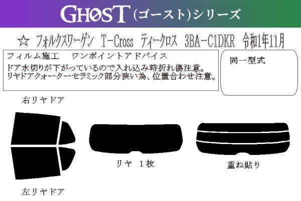 画像1: 【ゴーストシリーズ】 T-Cross 型式: C1DKR 初度登録年月/初度検査年月: R1/11〜 (1)
