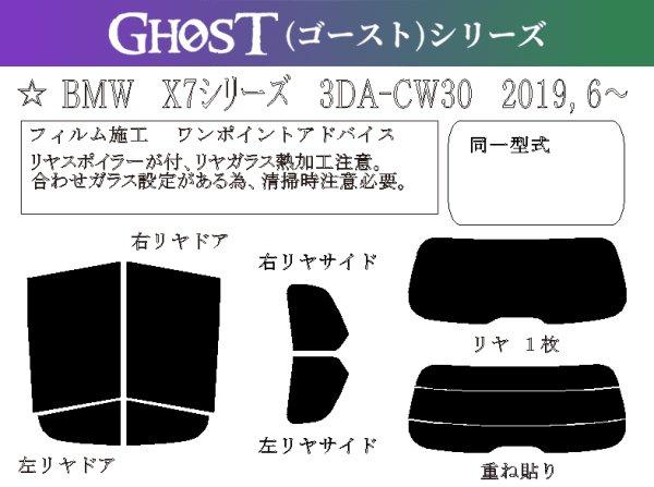 画像1: 【ゴーストシリーズ】 X7 (G07) 型式: CW30 初度登録年月/初度検査年月: R1/6〜 (1)