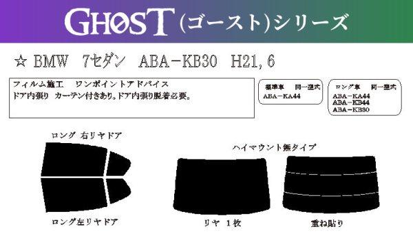 画像1: 【ゴーストシリーズ】 7シリーズ セダン (F01) ロング 型式: KB30/KB44/KB60/KX44L 初度登録年月/初度検査年月: H21/3〜H27/10 (1)