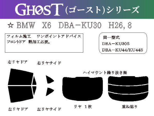 画像1: 【ゴーストシリーズ】 X6 (F16) 型式: KU30/KU44/KU44S 初度登録年月/初度検査年月: H26/8〜R1/12 (1)