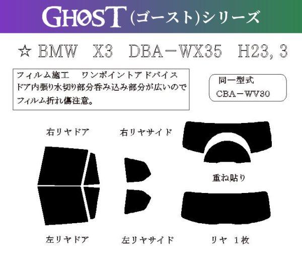 画像1: 【ゴーストシリーズ】 X3 (F25) 型式: WX35/WX30 初度登録年月/初度検査年月: H23/3〜H29/10 (1)